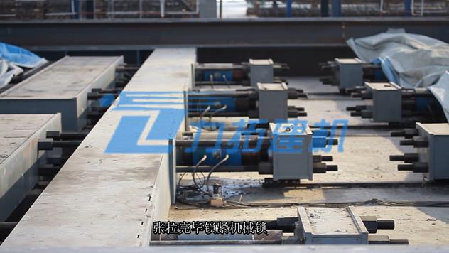 三型板自动张拉系统CRTS-lll